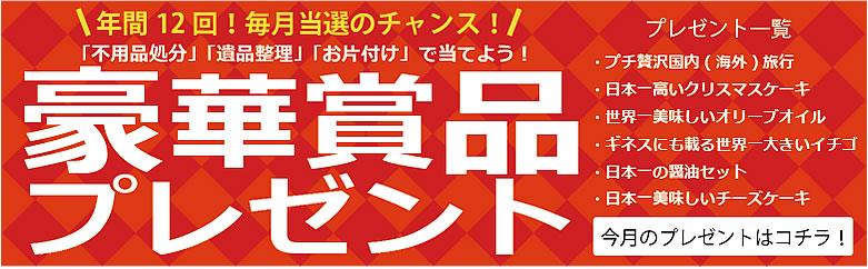 【ご依頼者さま限定企画】今治片付け110番毎月恒例キャンペーン実施中!